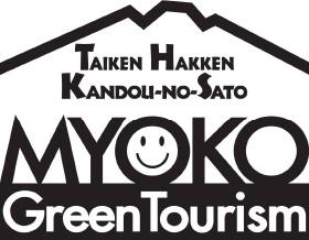 新潟県 妙高市グリーン・ツーリズム推進協議会