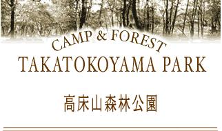 高床山森林公園