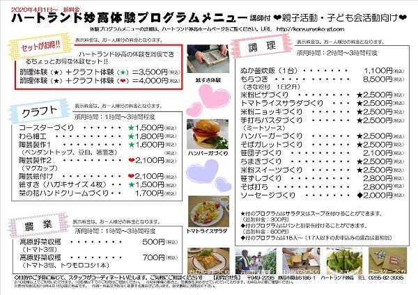 ★HL体験プログラム新規メニュー表(R2).jpg