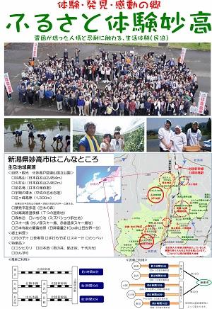 H29民泊PR資料(ダイジェスト)H29.jpg