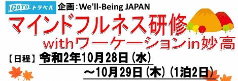 well-beingツアー募集チラシ-1.jpg
